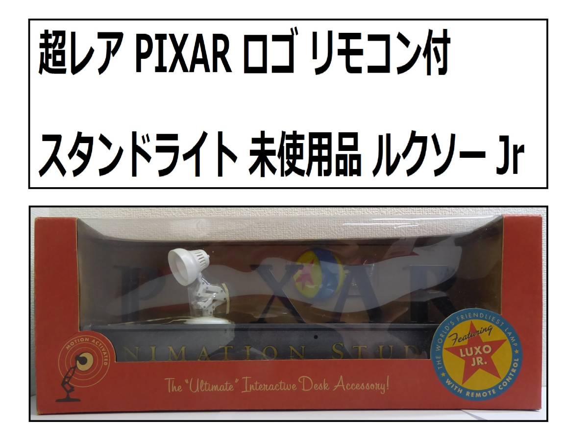激レア 未使用】【pixar luxo jr. スタンドライト フィギュア ロゴ