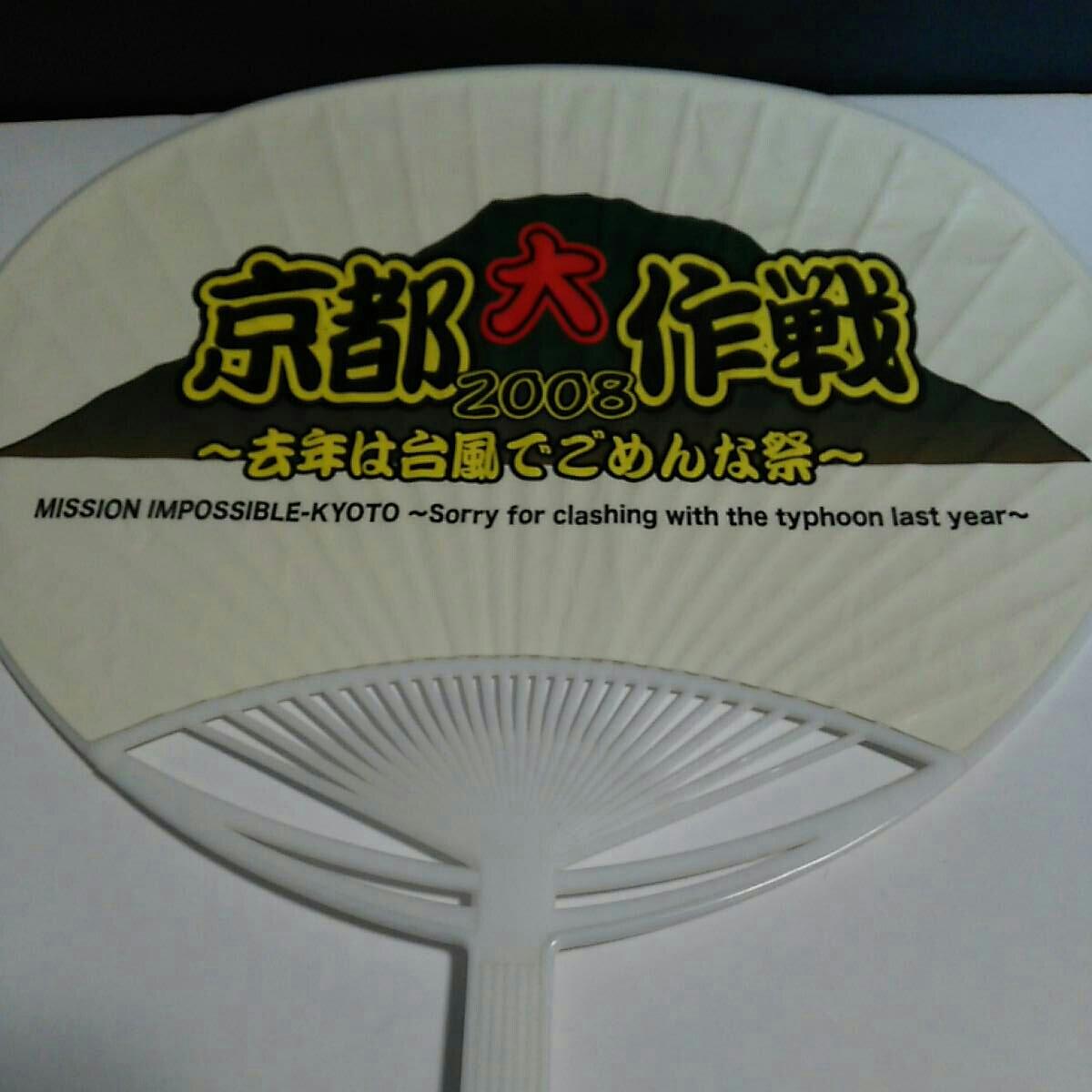 京都大作戦2008 去年は台風でごめんな祭会場限定うちわ 超レア