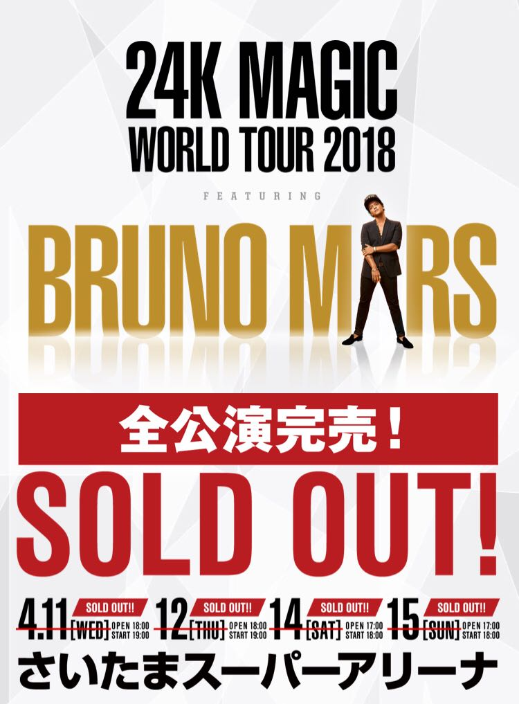 Bruno Mars 24K MAGIC WORLD TOUR 2018 最終公演 4月15日(日)18:00 開演 『VIP S席』連番2枚1組