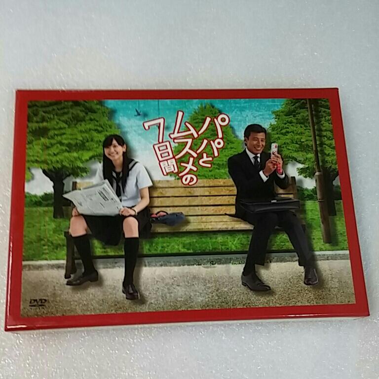 パパとムスメの7日間 DVD BOX 4枚組 新垣結衣 舘ひろし