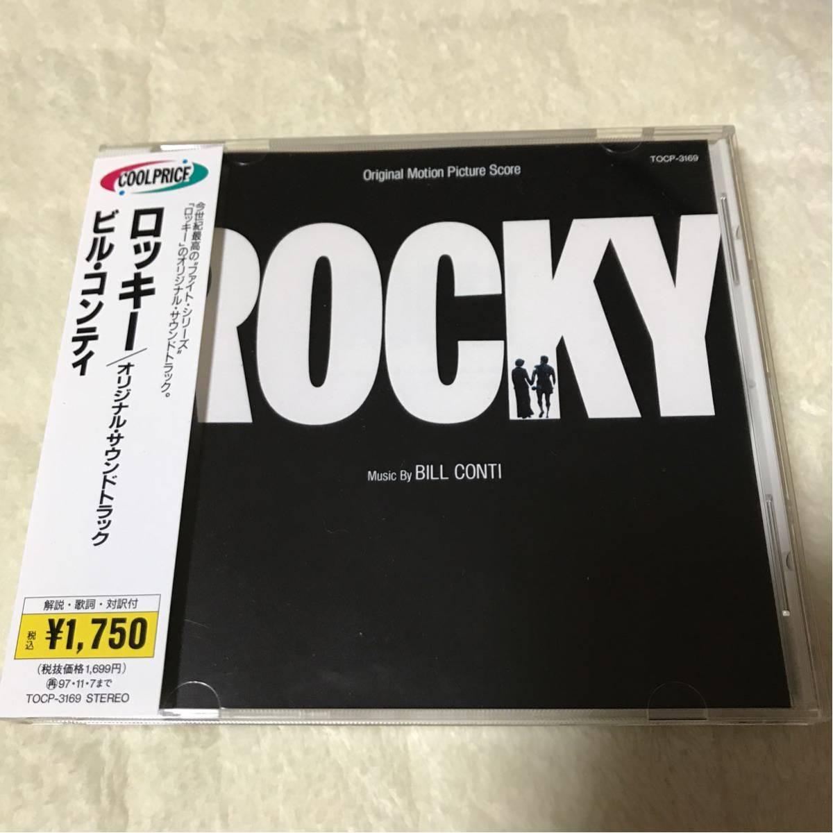 帯付美品CD ロッキー オリジナルサウンドトラック ビル・コンティ 国内盤_画像1