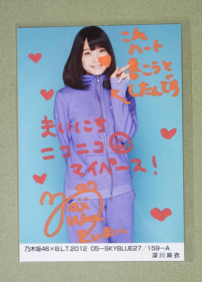 【生写真】乃木坂×BLT 2012 05-SKYBLUE 深川麻衣 A 直筆サイン