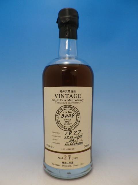 軽井沢 VINTAGE 27年 1977年-2005年 64.7% 蔵出し原酒 B0116-10