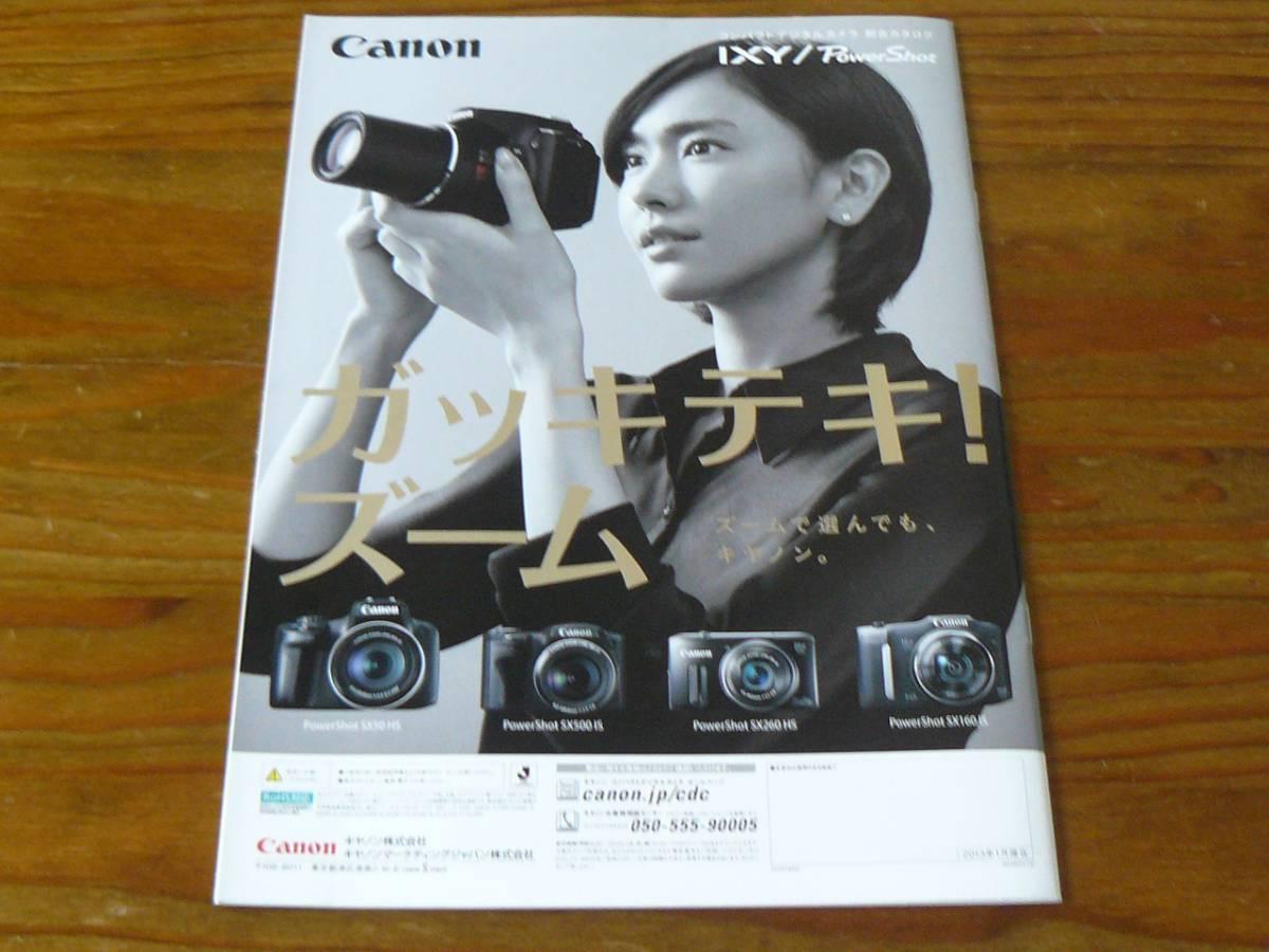 【カメラ・カタログ】Canon IXY 610F, 110F, 90F, 1, 3, 430F, A2600, A1400, A4000IS, A2400IS, SX50HS, SX500IS, SX260IS, G1X, G15, D20_画像3