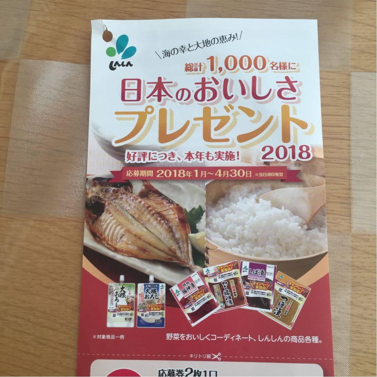 懸賞 応募 日本のおいしさプレゼント 総計1000名様 〆切4/30