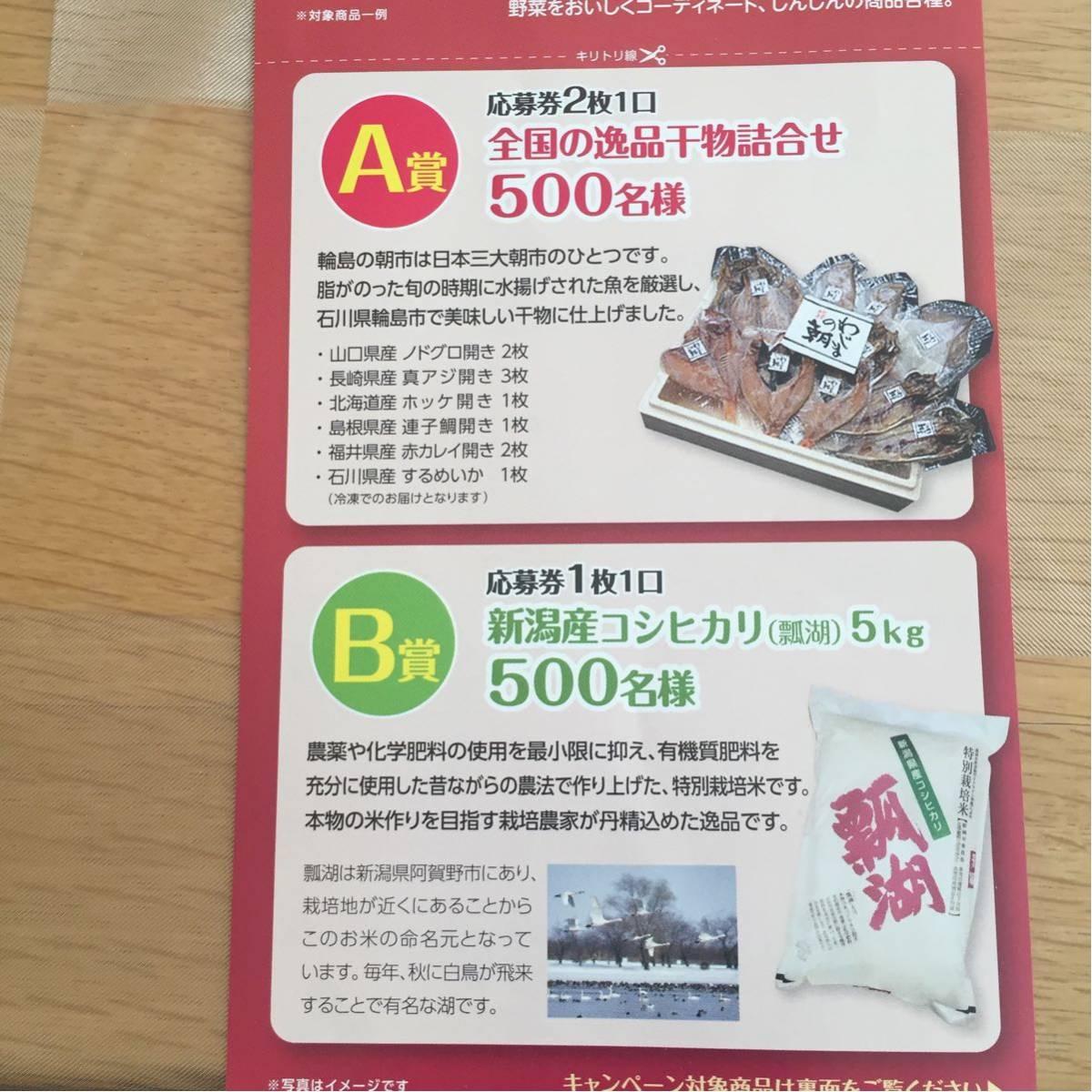 懸賞 応募 日本のおいしさプレゼント 総計1000名様 〆切4/30_画像2