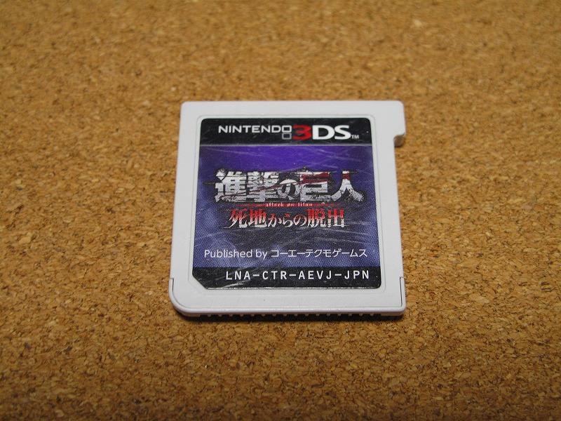 3DSソフト 進撃の巨人 死地からの脱出