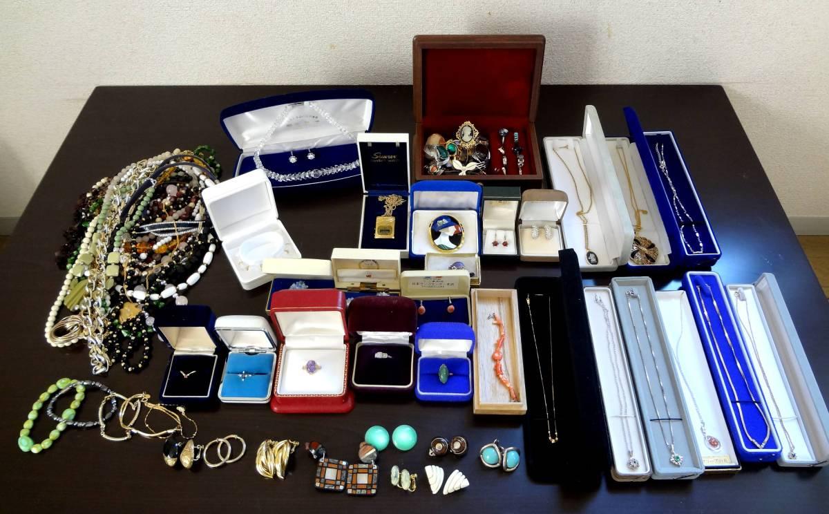 遺品整理 含む 刻印多数 宝石 装飾品 アクセサリー ネックレス イヤリング 指輪 時計等