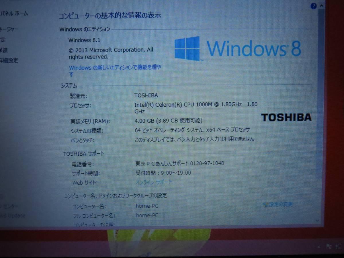 準美品 Dynabook T552/36HB 750GB/4GB ブルーレイ windows8.1_画像8