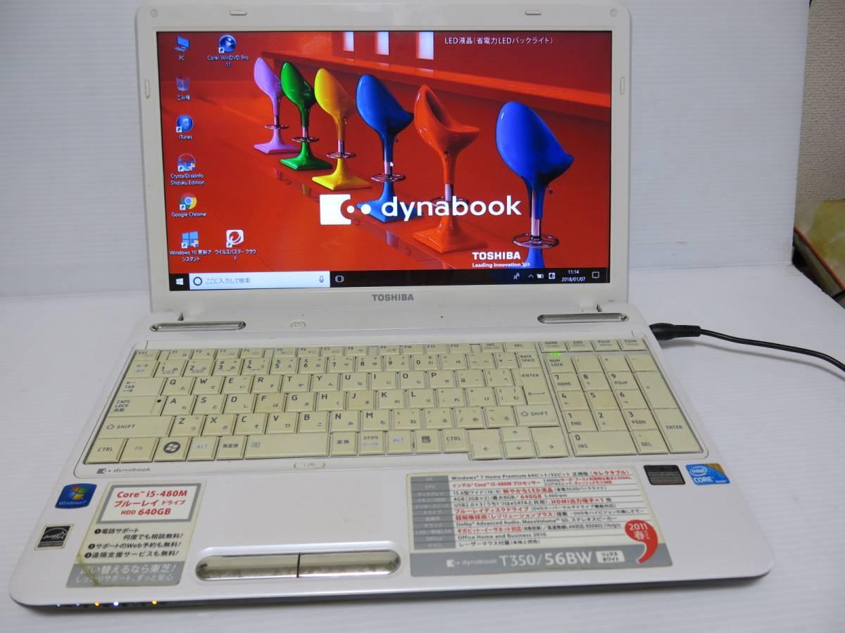 Dynabook T350/56BW 640GB/4GB ブルーレイ オフィス WinDVD Pro11 Windows10
