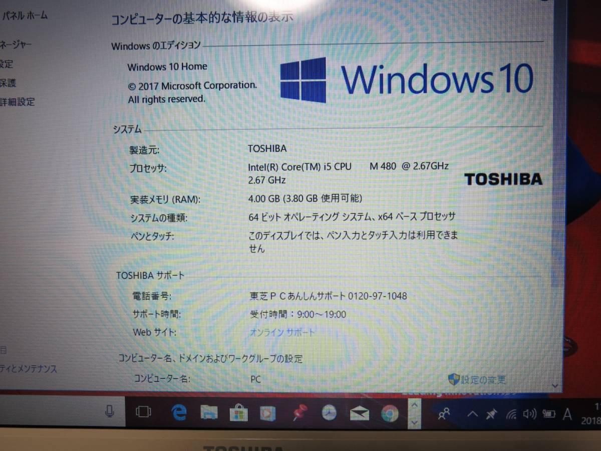 Dynabook T350/56BW 640GB/4GB ブルーレイ オフィス WinDVD Pro11 Windows10_画像6