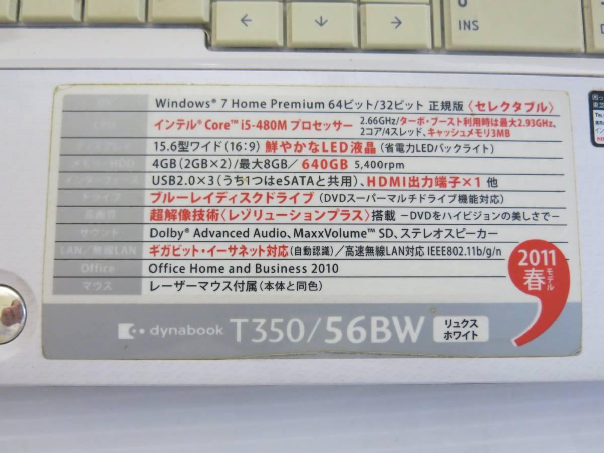 Dynabook T350/56BW 640GB/4GB ブルーレイ オフィス WinDVD Pro11 Windows10_画像10