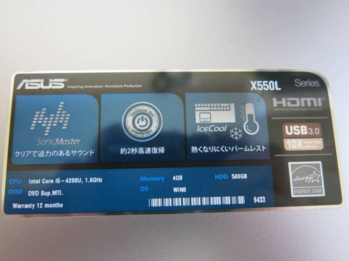 美品 ASUS X550L Core i5-4200U メモリー4GB BIOS OK ジャンク_画像4