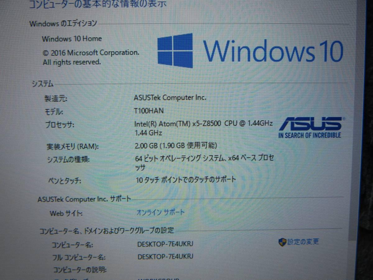 美品 ASUS TransBook T100HA x5-Z8500 SSD64GB Windows10_画像9