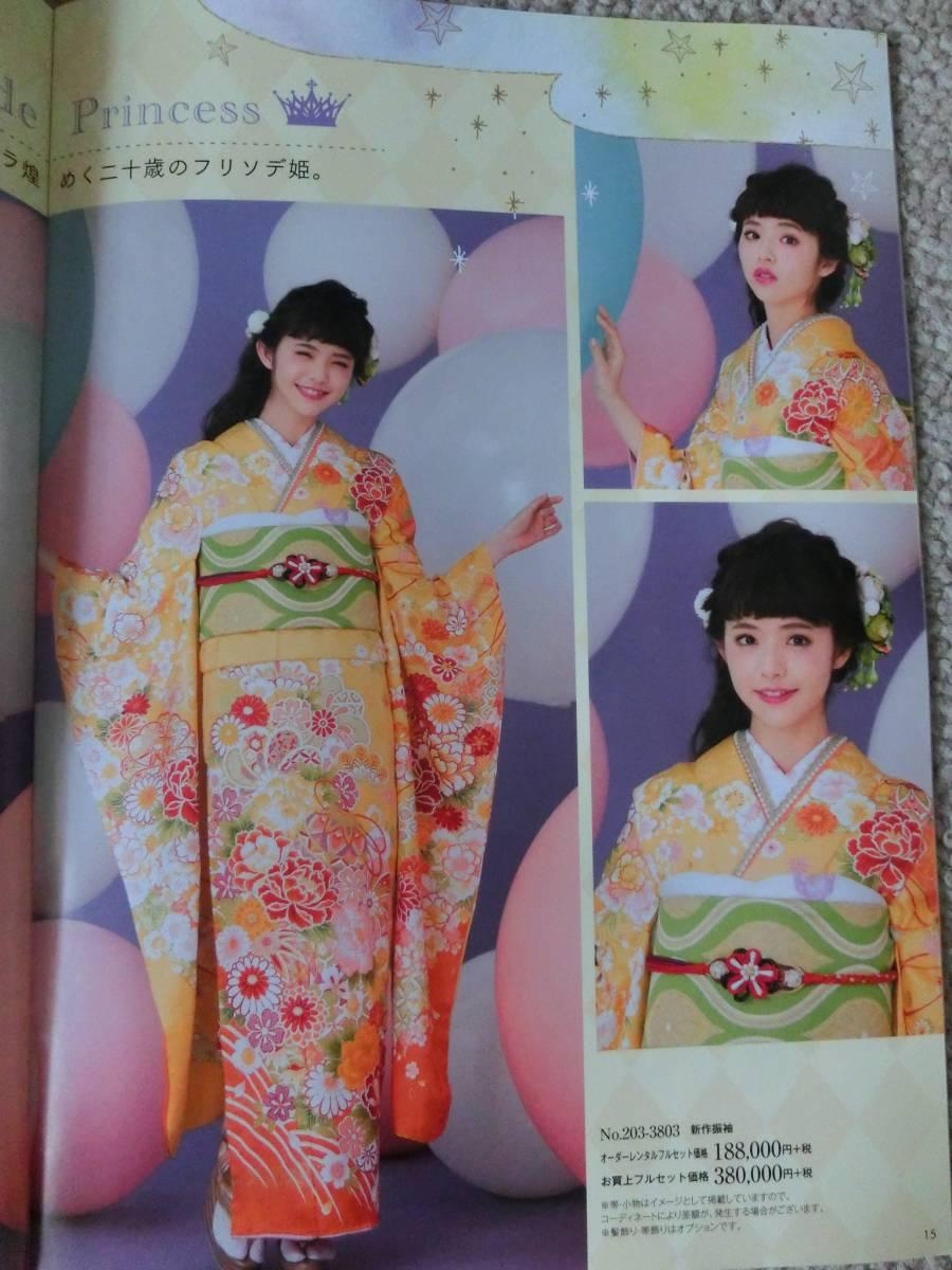 COVER♪三吉彩花 ♪鈴木優華 わたなべ麻衣♪人気モデルの美の競演!振袖カタログ