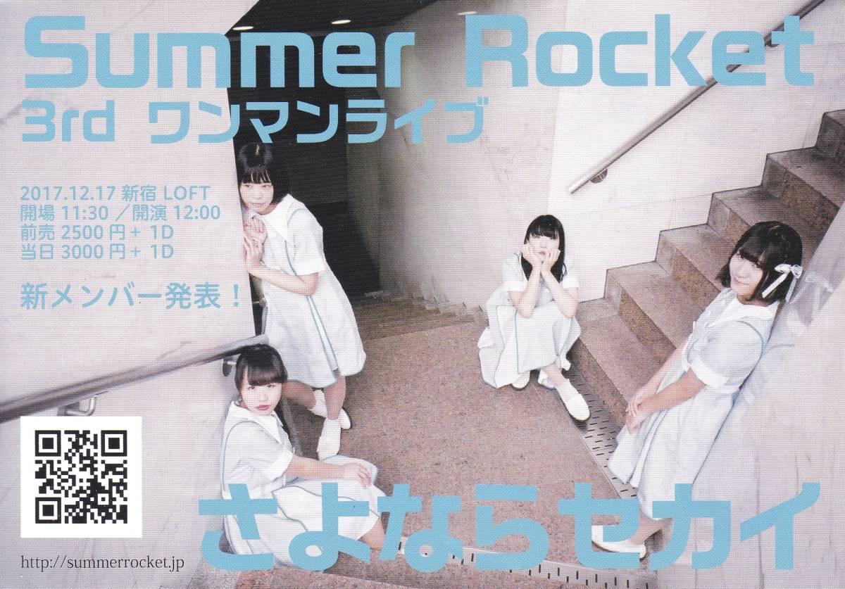 ★Summer Rocket 【チラシ】★