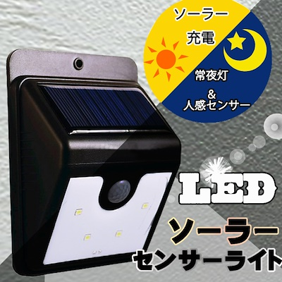 〓送料無料〓[1]■ソーラー充電式 4LED付センサーライト_2個セット■どこでも貼るだけ簡単設置_暗くなると自動点灯♪