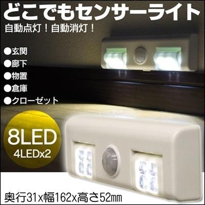 〓送料無料〓[1]■LEDどこでもセンサーライト■玄関や廊下、防犯対策・動きをセンサー感知_自動点灯 自動消灯♪