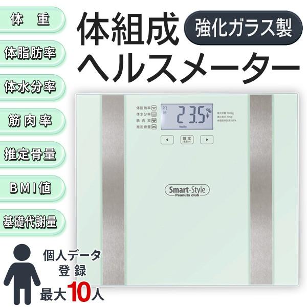 〓送料無料〓[1]■デジタル体組成計 KK-00426_ホワイト■体脂肪率/体重/筋肉率/水分量/基礎代謝/推定骨量/BMI 10人データ登録 ♪