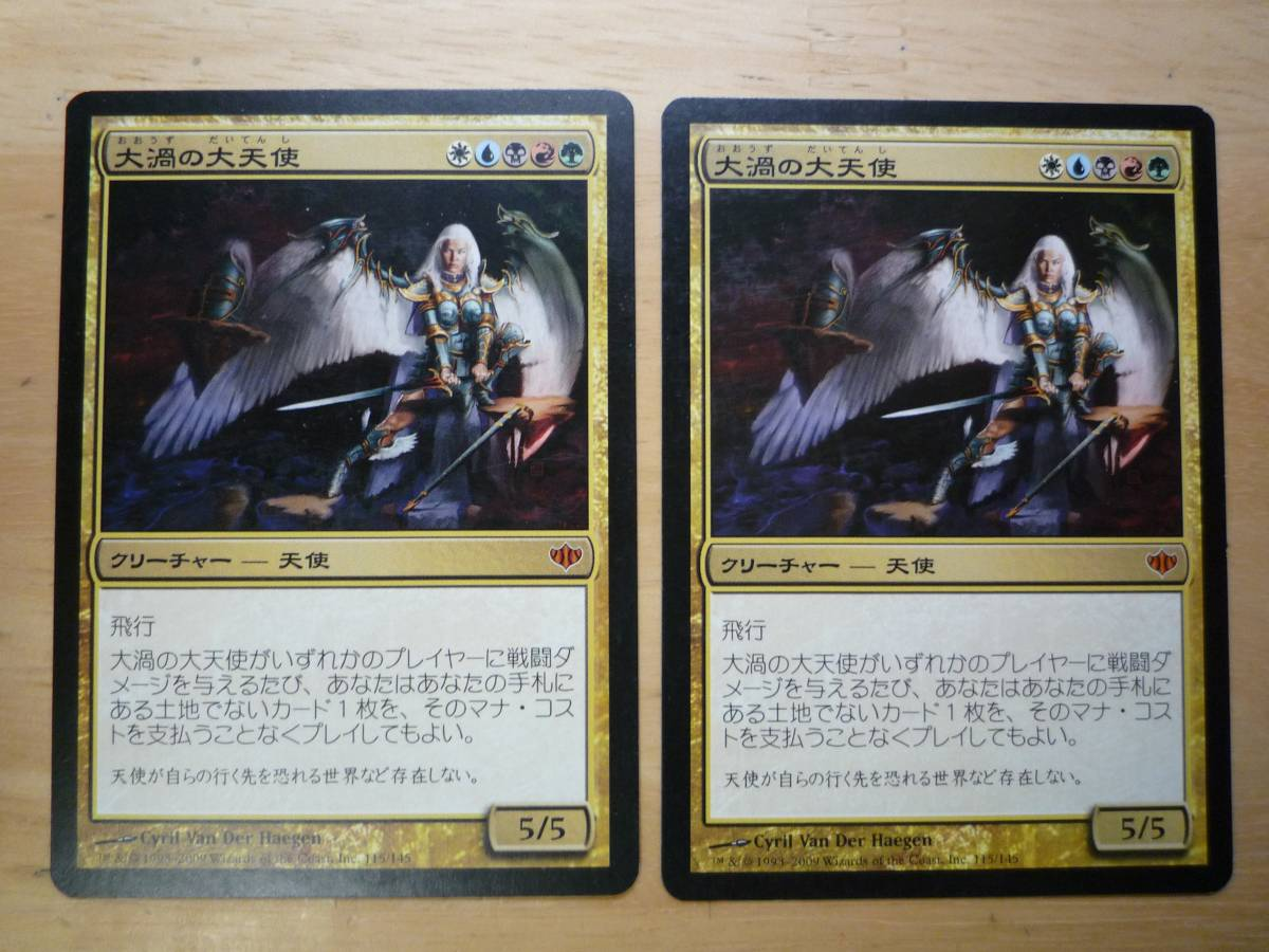 MTG CON 大渦の大天使/Maelstrom Archangel 日本語 2枚セット_画像1