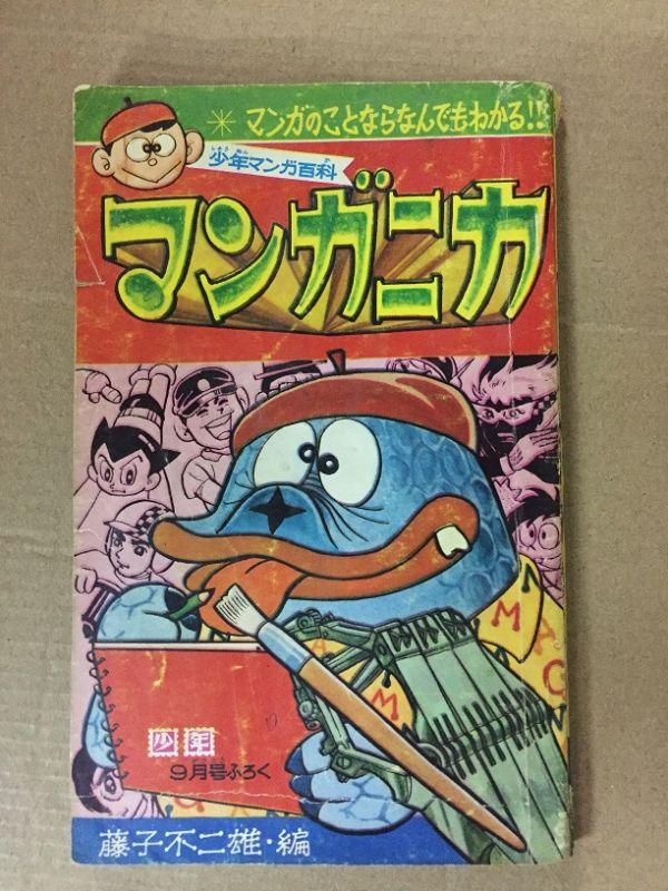 ■古本■少年 昭和42年9月号ふろく「マンガニカ」藤子不二雄・編