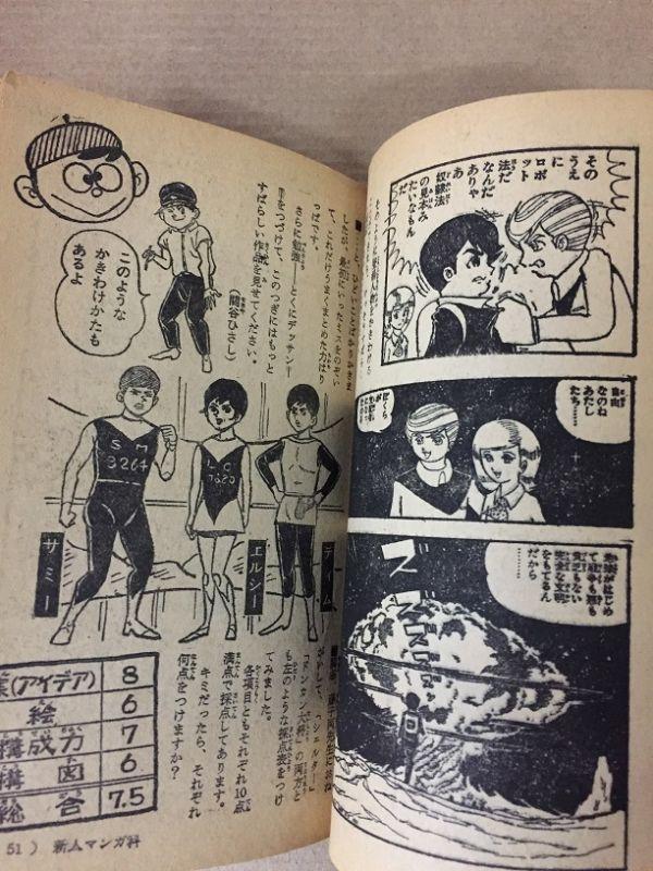 ■古本■少年 昭和42年9月号ふろく「マンガニカ」藤子不二雄・編_画像5