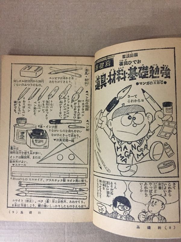 ■古本■少年 昭和42年9月号ふろく「マンガニカ」藤子不二雄・編_画像4