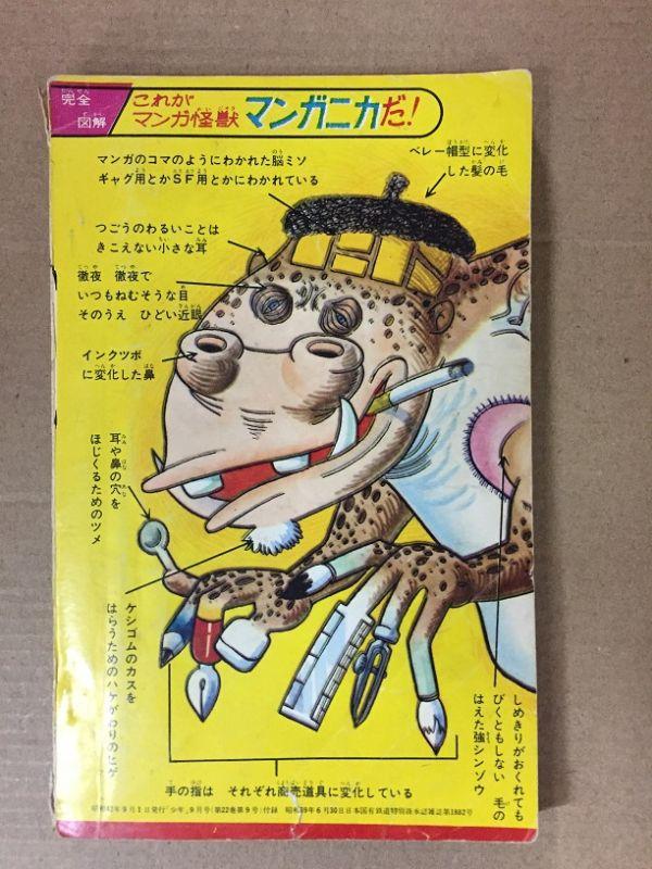■古本■少年 昭和42年9月号ふろく「マンガニカ」藤子不二雄・編_画像2