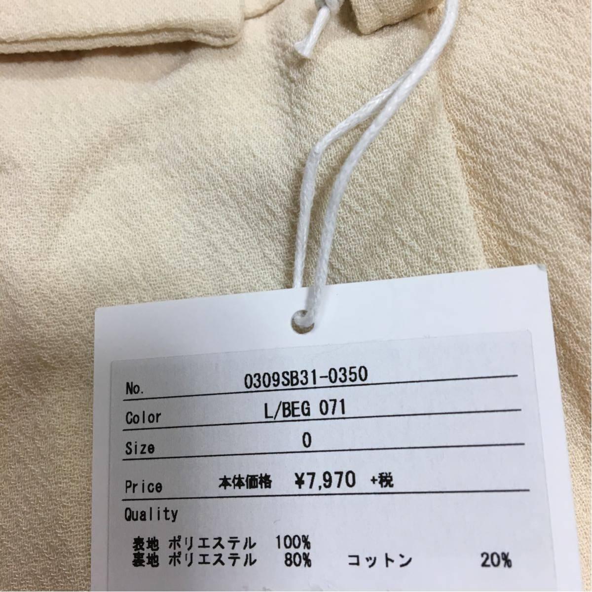 ★SLY★新品パンツ・ライトベージュ・0_画像5
