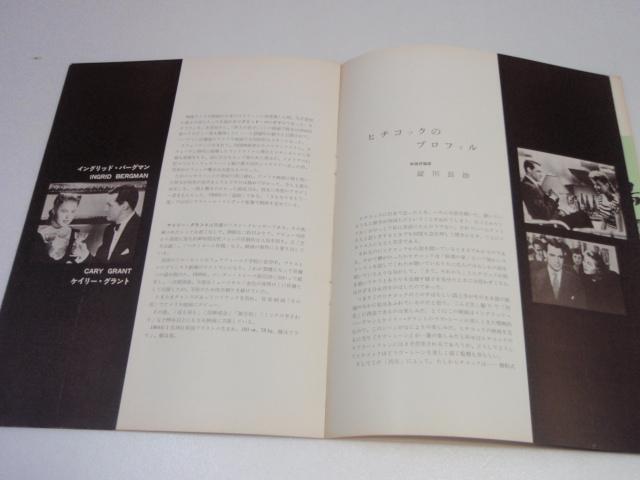 昭和43年『汚名』ニュー東宝のパンフ・ヒッチコック_画像4