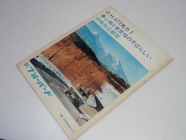 昭和43年『汚名』ニュー東宝のパンフ・ヒッチコック_画像7