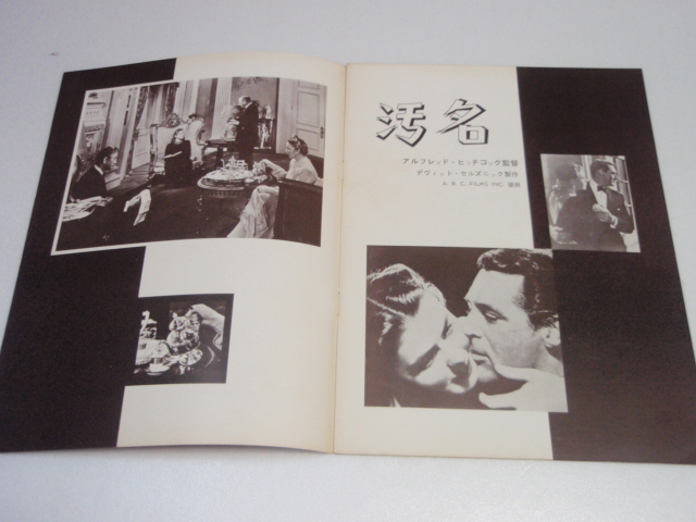 昭和43年『汚名』ニュー東宝のパンフ・ヒッチコック_画像2