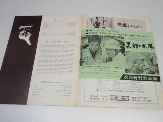 昭和43年『汚名』ニュー東宝のパンフ・ヒッチコック_画像6