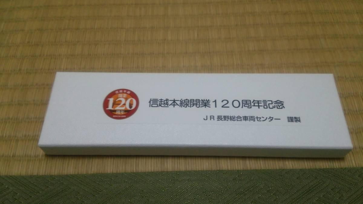 【未使用品】信越本線開業125周年記念「D51498」ミニナンバープレート