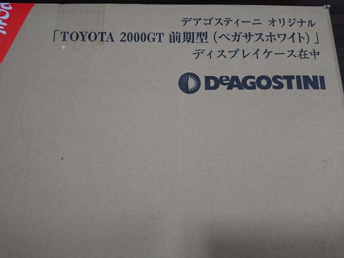 デアゴスティーニ 週刊 1/10 トヨタ2000GT サウンド付専用ディスプレイケース 新品未使用