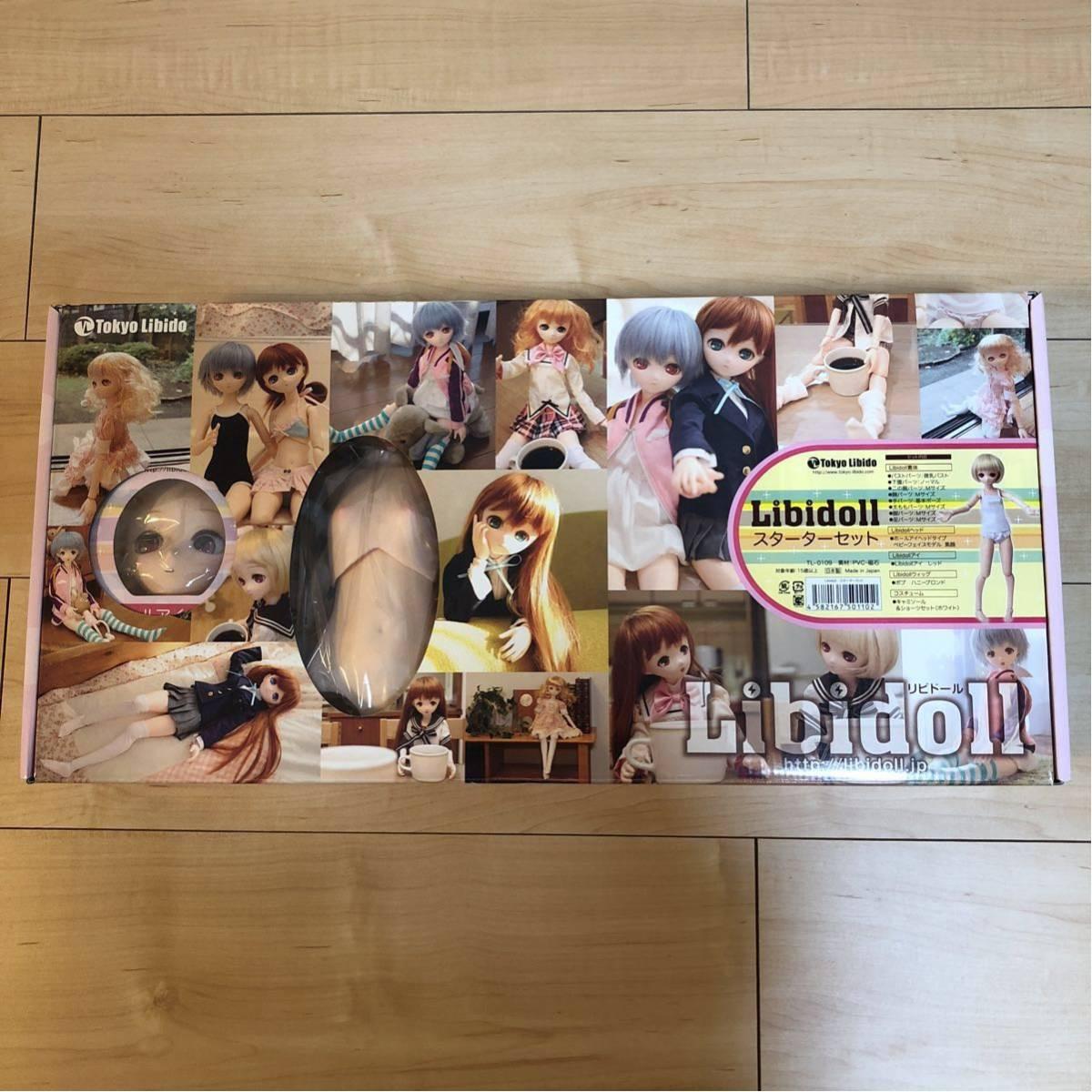 【新品・1円~】リビドール(Libidoll) スターターセット 1/3ドール DD・SDの衣装、ウィッグなども使用可能