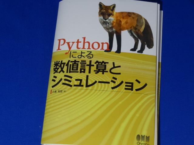 【裁断済】Pythonによる数値計算とシミュレーション【送料込】