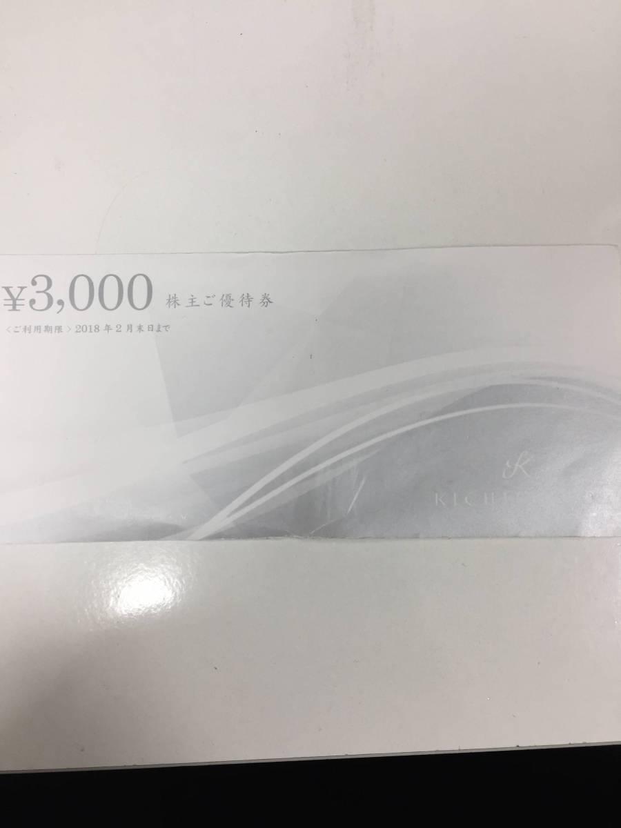 きちり KICHIRI 株主優待券 3000円 1枚 H30.02/28まで 送料無料