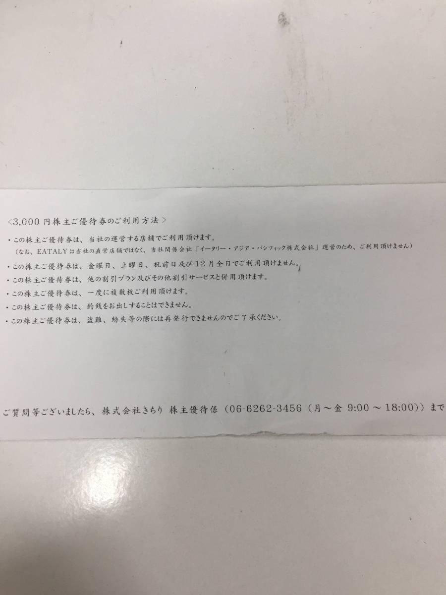 きちり KICHIRI 株主優待券 3000円 1枚 H30.02/28まで 送料無料_画像2