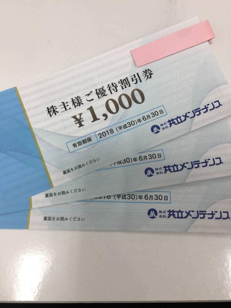共立メンテナンス 株主優待券 1000円×3枚 2018.06/30まで