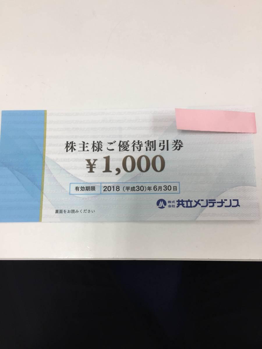 共立メンテナンス 株主優待券 1000円×3枚 2018.06/30まで_画像2