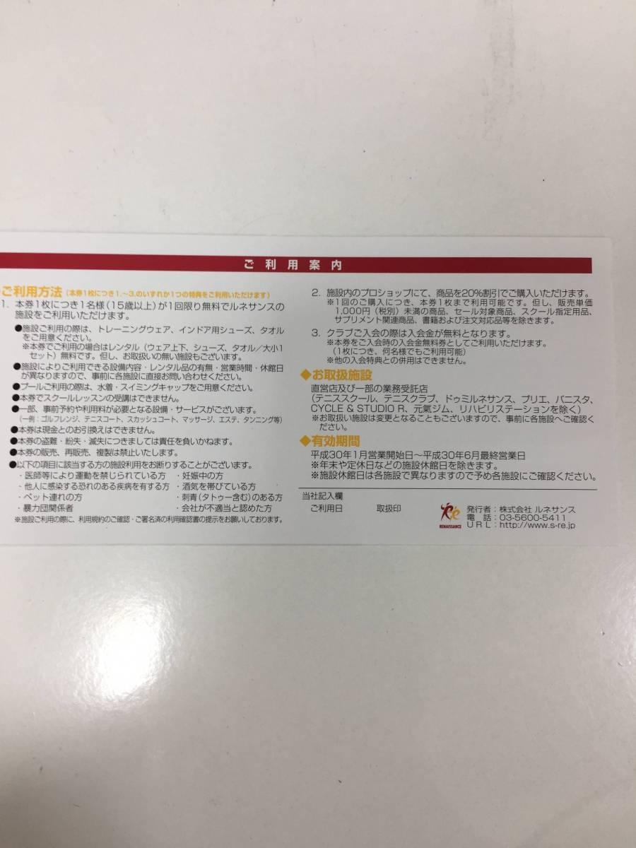 ルネサンス 株主優待券 8枚 平成30年6月末まで_画像3