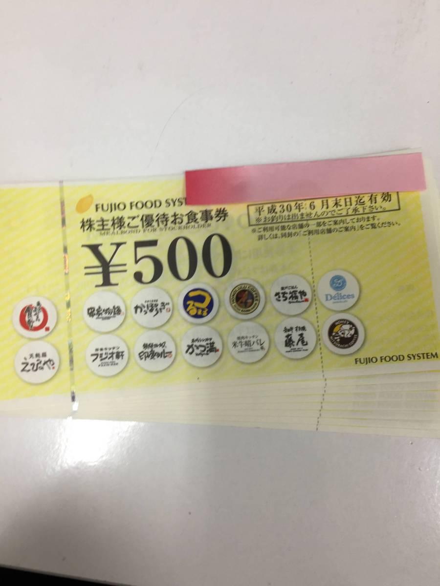 フジオフードサービス 株主優待券 500円×8枚 H30.6/30まで