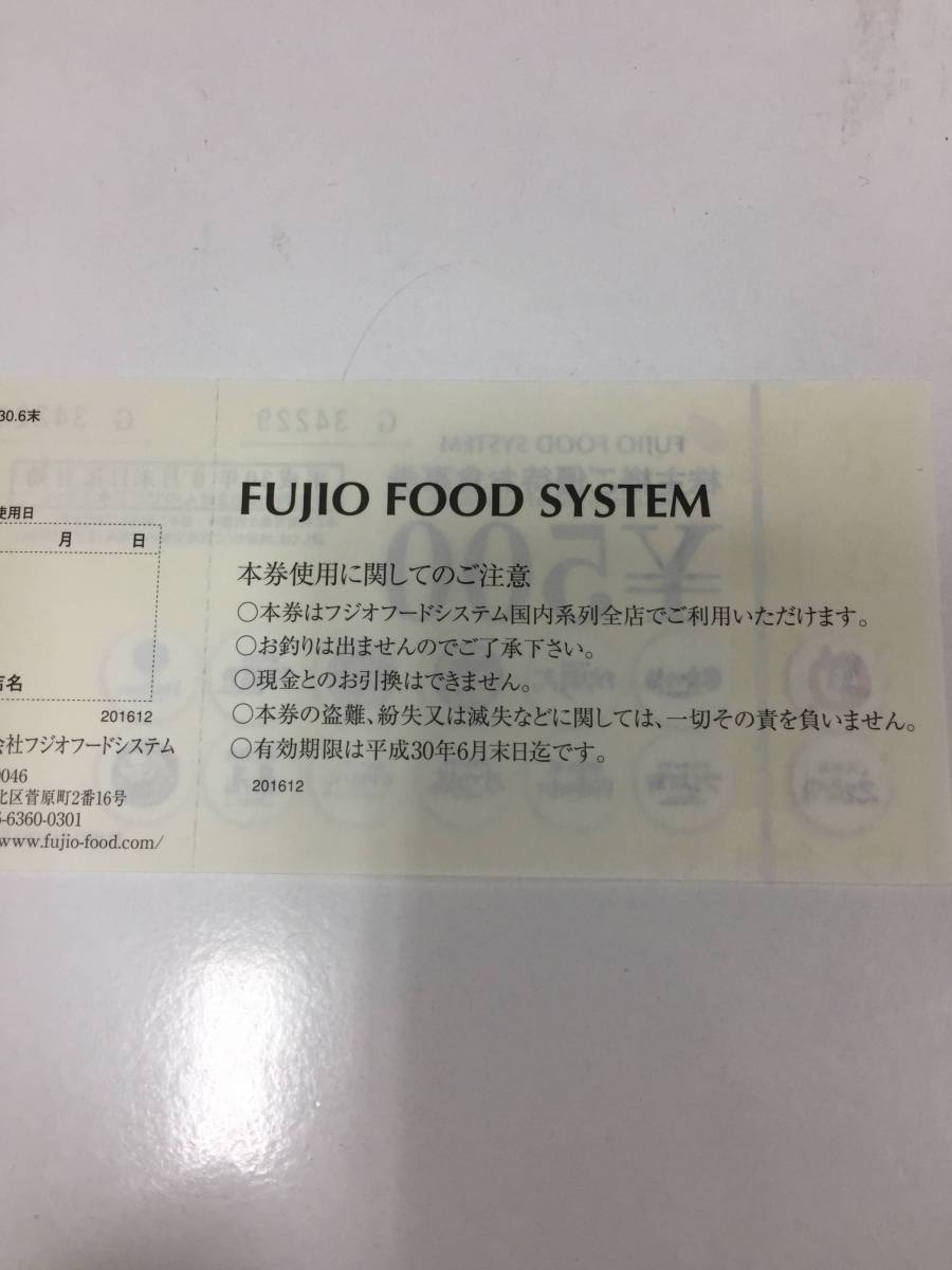 フジオフードサービス 株主優待券 500円×8枚 H30.6/30まで_画像3
