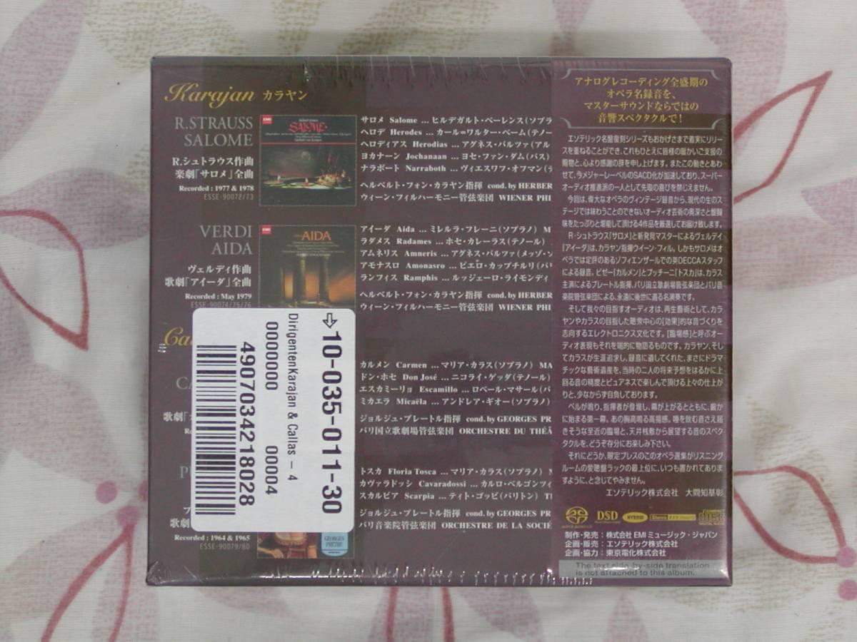 【未開封新品】 Esoteric グレート4オペラズ / カラス , カラヤン SACD エソテリック_画像2