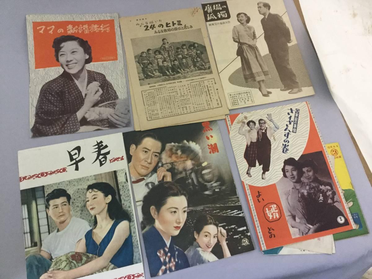 ■ 戦前~戦後 映画パンフレット 75点 日本映画、西洋映画 小津安二郎 他_画像9