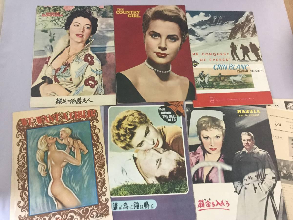 ■ 戦前~戦後 映画パンフレット 75点 日本映画、西洋映画 小津安二郎 他_画像7
