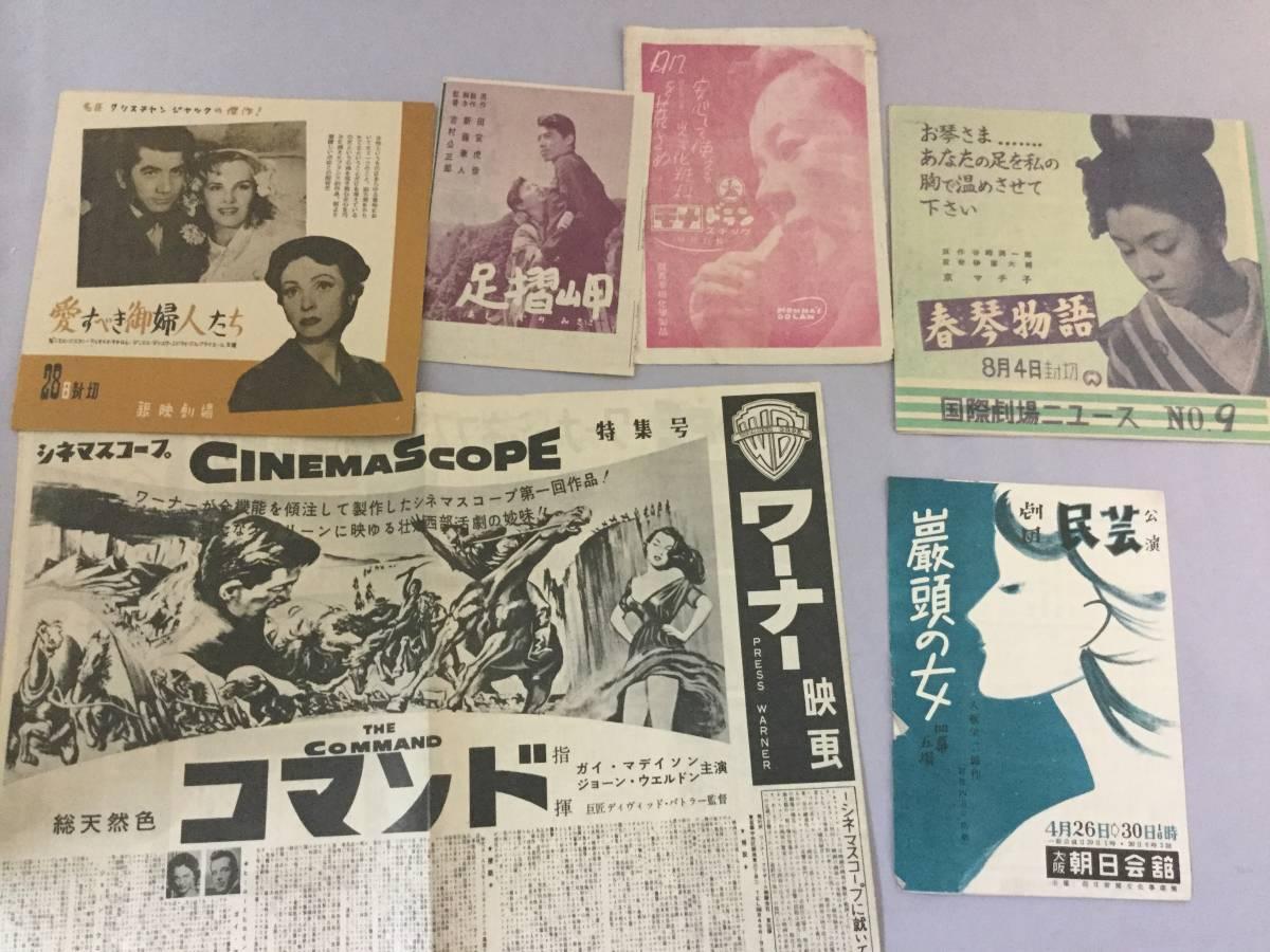 ■ 戦前~戦後 映画パンフレット 75点 日本映画、西洋映画 小津安二郎 他_画像10