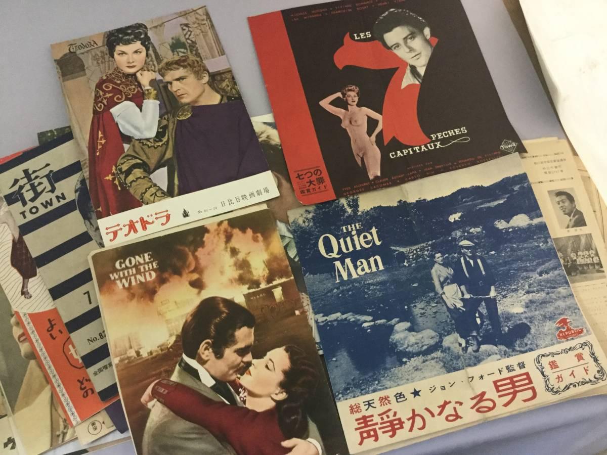 ■ 戦前~戦後 映画パンフレット 75点 日本映画、西洋映画 小津安二郎 他_画像4