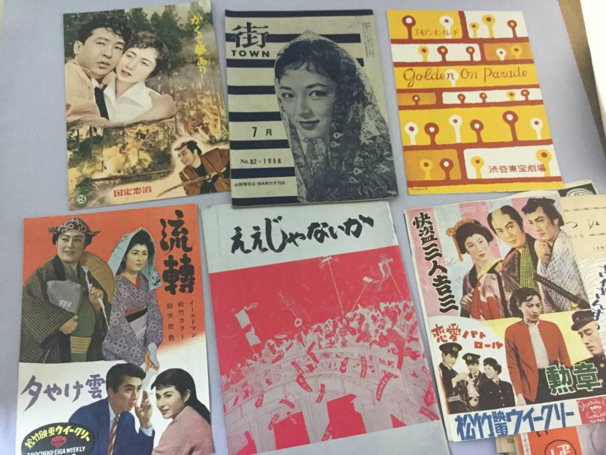 ■ 戦前~戦後 映画パンフレット 75点 日本映画、西洋映画 小津安二郎 他_画像8